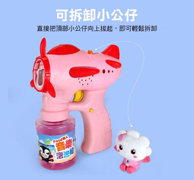心心水餃-FOOD超人音樂泡泡槍