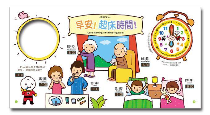 時鐘互動學習書-FOOD超人*新版*P3