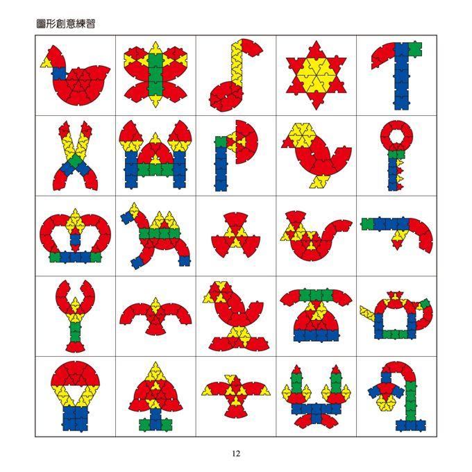 IQ智慧片(新版)-開發腦力的益智拼圖