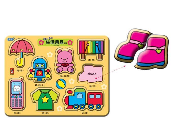 0~3歲生活用品拼板