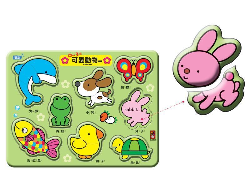 0~3歲可愛動物拼板