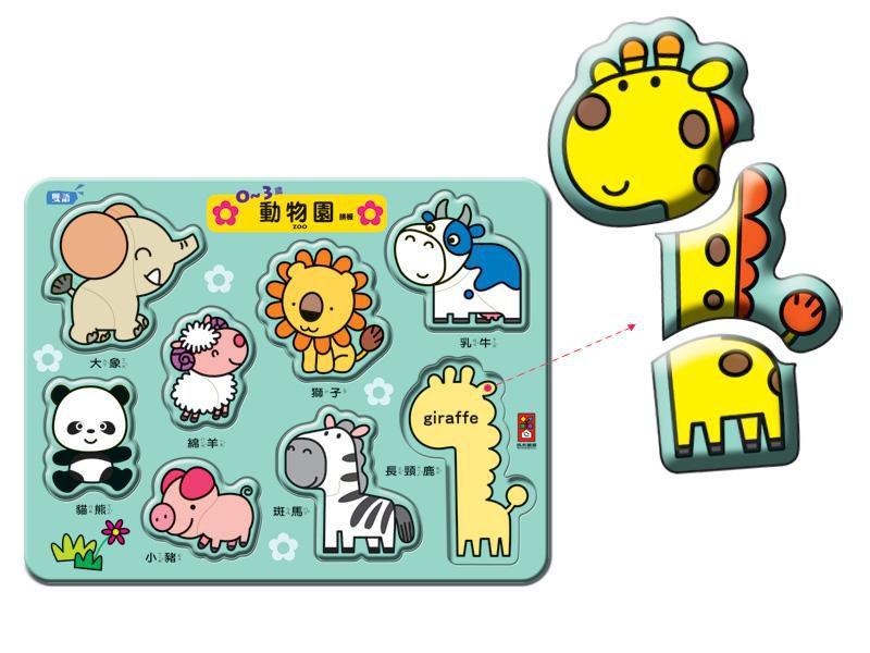 0~3歲動物園拼板