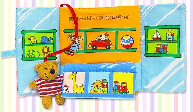 小熊的玩具店-寶寶的翻翻布書*新版*