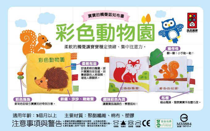 彩色動物園-寶寶的觸覺認知布書P2
