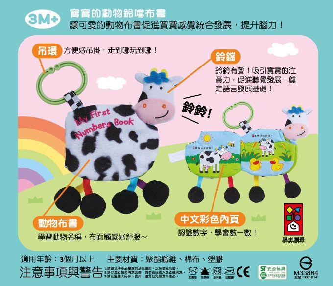 認識數字-寶寶的動物鈴鐺布書P2