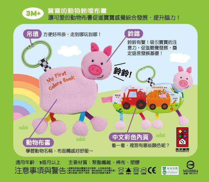 認識顏色-寶寶的動物鈴鐺布書P2