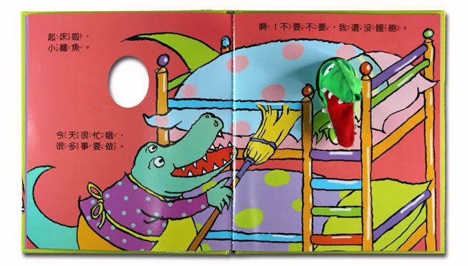 懶惰的小鱷魚-趣味動物布偶書P1