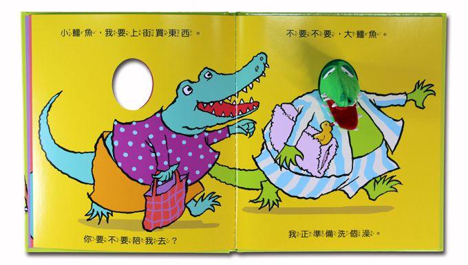 懶惰的小鱷魚-趣味動物布偶書P2