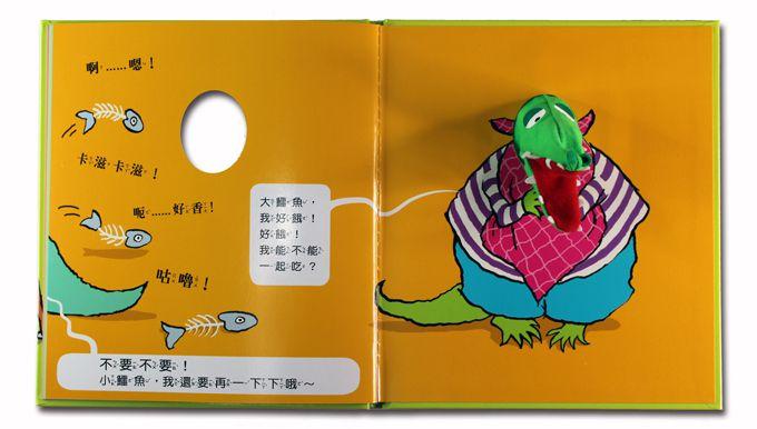 懶惰的小鱷魚-趣味動物布偶書P3