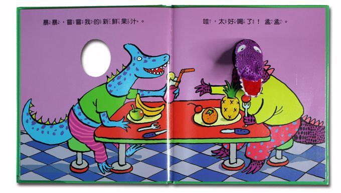 挑食的暴暴龍-趣味動物布偶書P3