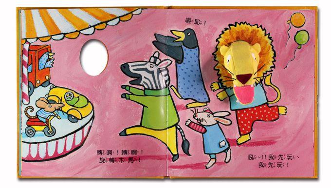 貪心的獅子-趣味動物布偶書P1