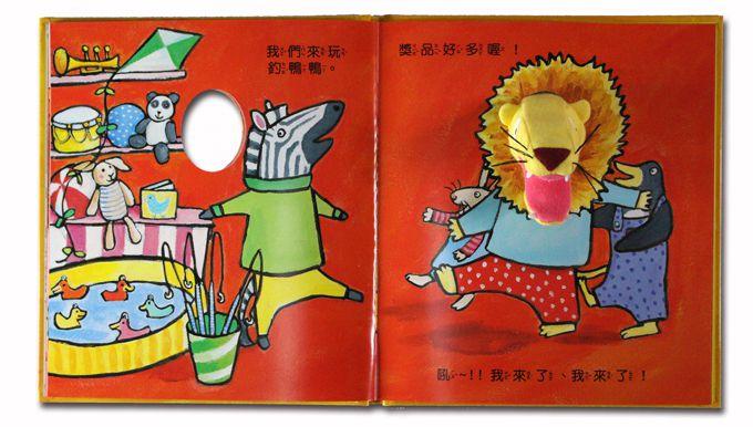 貪心的獅子-趣味動物布偶書P2