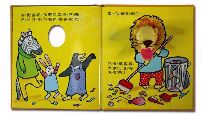 貪心的獅子-趣味動物布偶書P3