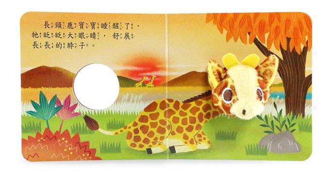 可愛動物指偶書-長頸鹿寶寶