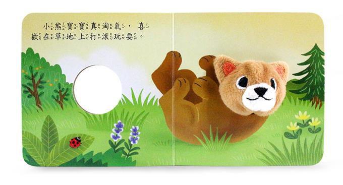可愛動物指偶書-小熊寶寶