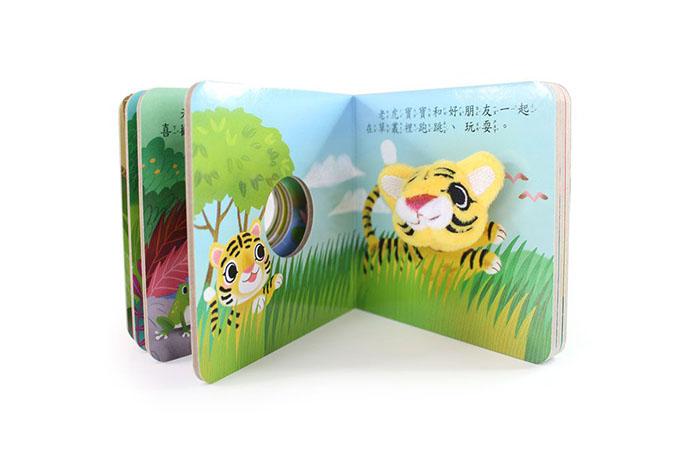 可愛動物指偶書-老虎寶寶