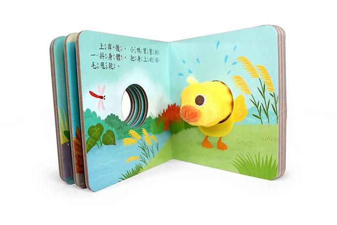 可愛動物指偶書-小鴨寶寶