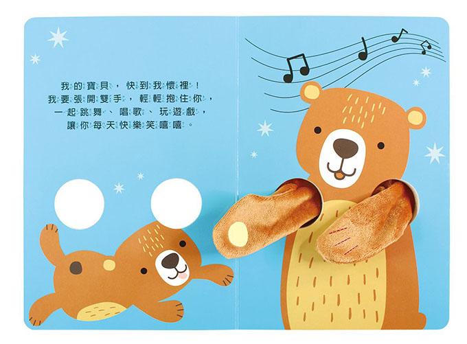 小熊熊指偶書-讓我抱抱你