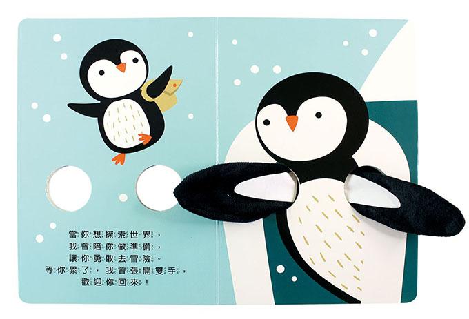 小企鵝指偶書-讓我抱抱你