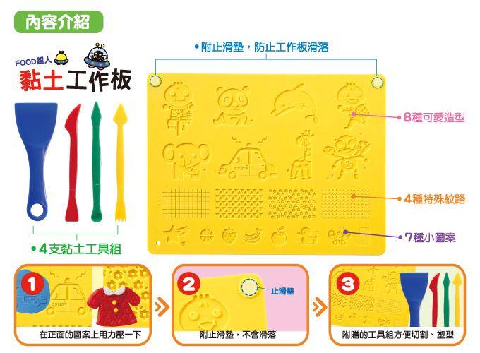 FOOD超人黏土工作板(附4支工具組)*新版*