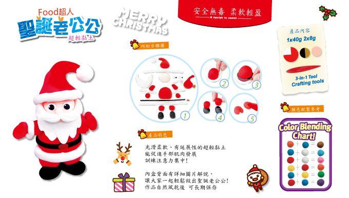 聖誕老公公超輕黏土-FOOD超人