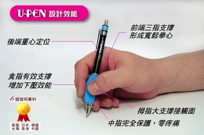 握筆大師 握筆器