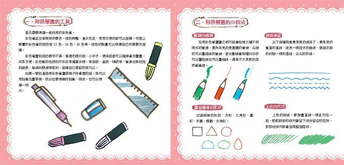 彩色筆-第一本親子塗鴉P1