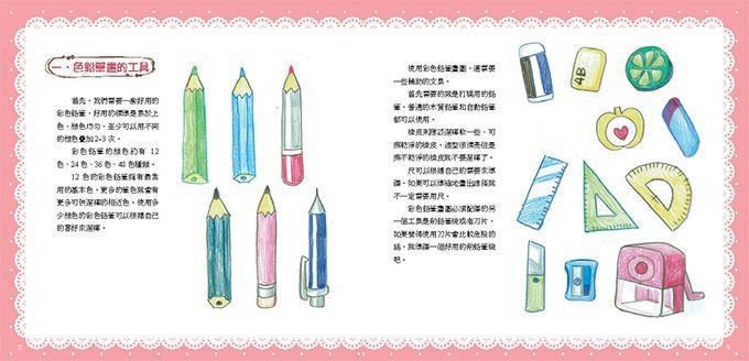 色鉛筆-第一本親子塗鴉P1