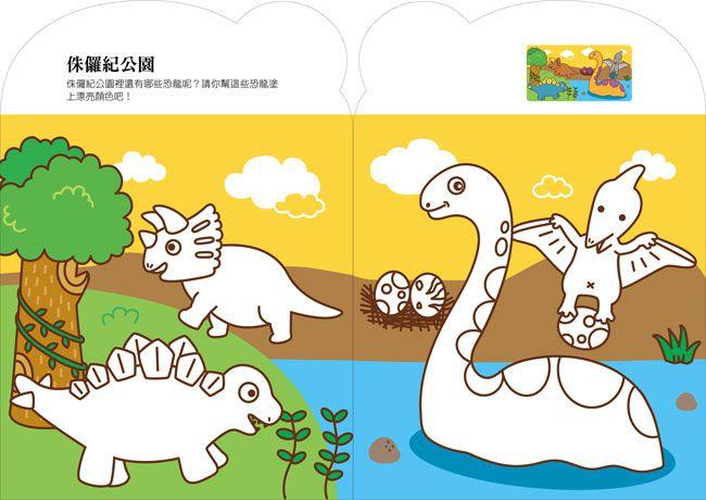 恐龍王國愛塗鴉(附蠟筆)P2