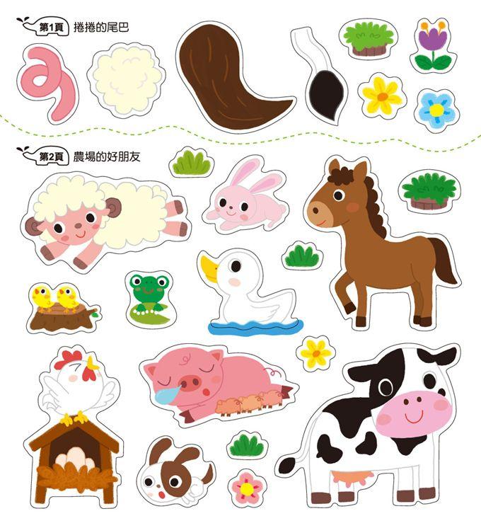 動物王國-創意遊戲大貼紙書
