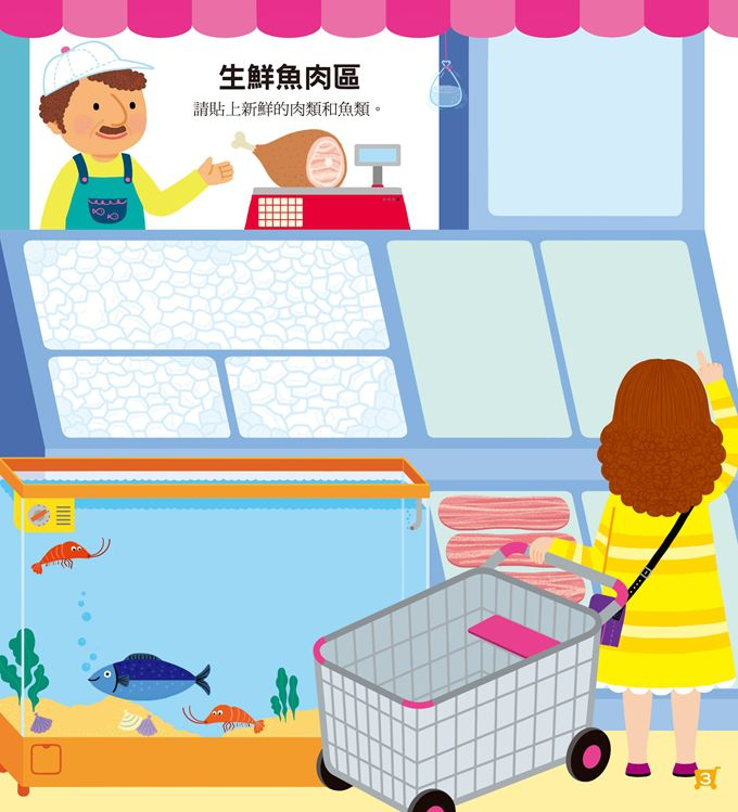 Supermarket - Creative Game Sticker Book