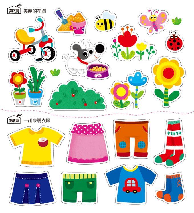 甜蜜家庭-創意遊戲大貼紙書