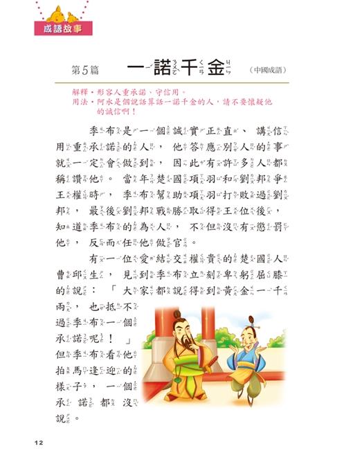 成語故事-小學生必讀經典文學
