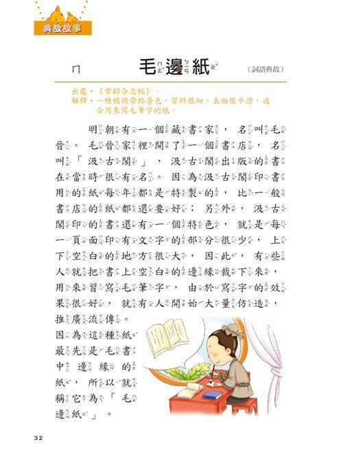 典故故事-小學生必讀經典文學