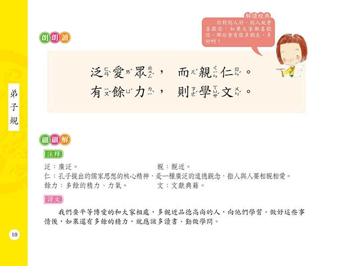 中華傳統文化啟蒙讀本:弟子規