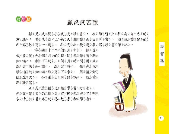 中華傳統文化啟蒙讀本:論語