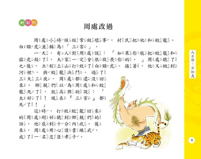 中華傳統文化啟蒙讀本:三字經