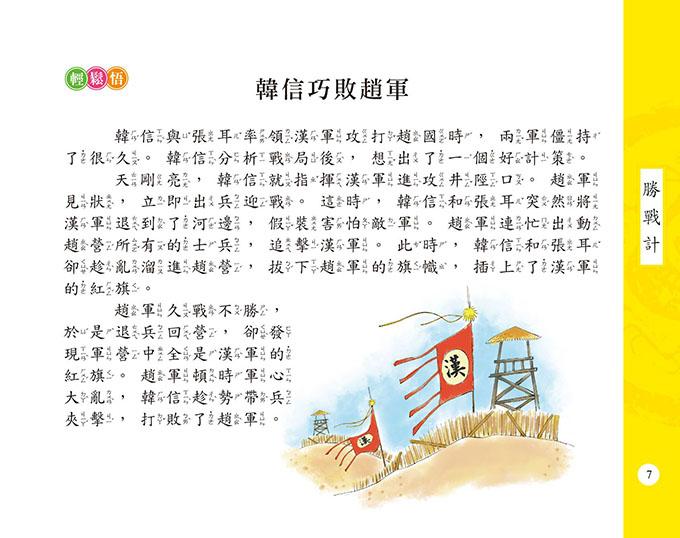中華傳統文化啟蒙讀本:三十六計
