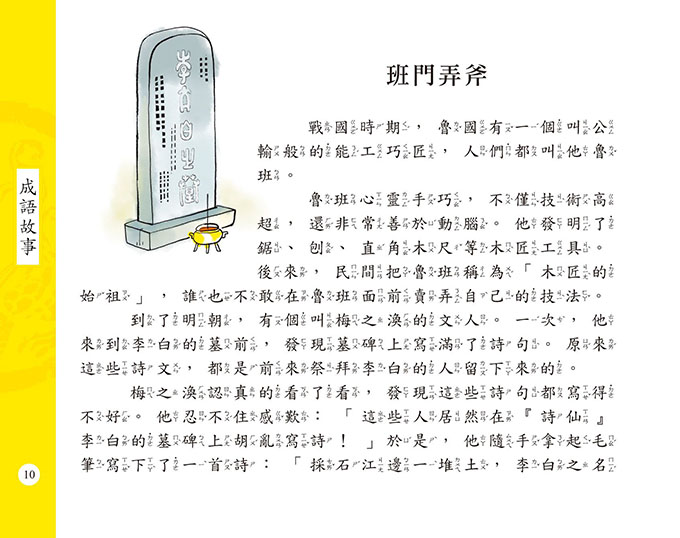 中華傳統文化啟蒙讀本:成語故事