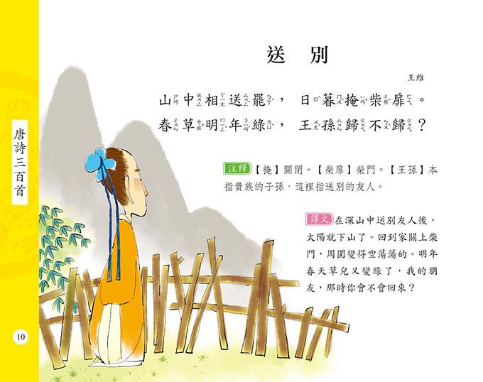 中華傳統文化啟蒙讀本:唐詩三百首