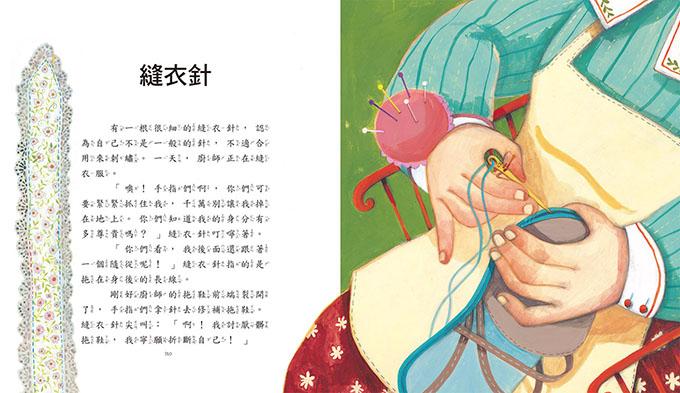 安徒生童話繪本-世界經典故事系列