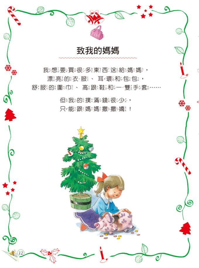 歡樂聖誕趣味童詩繪本
