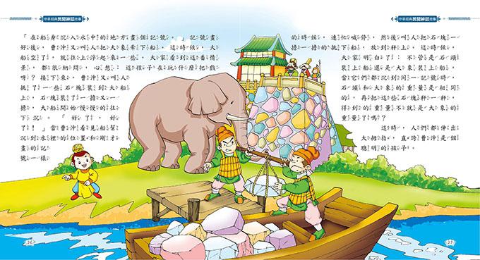 中華經典民間神話故事