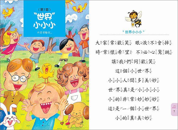 小蜜蜂歡樂歌謠(1書1CD)*