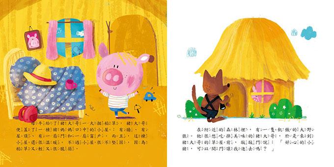 寶寶的12個經典童話故事-三隻小豬