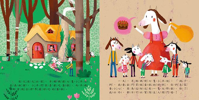 寶寶的12個經典童話故事-狼與七隻小羊