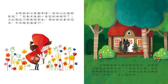 寶寶的12個經典童話故事-小紅帽