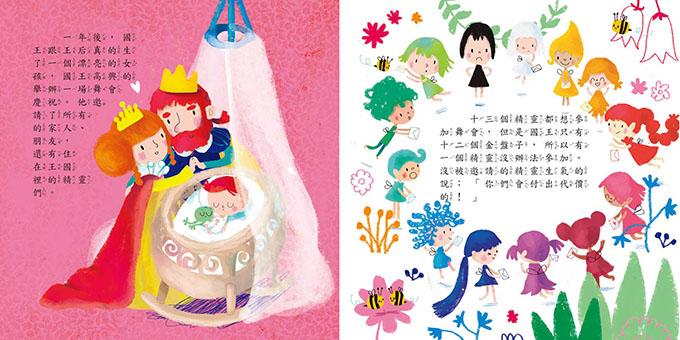 寶寶的12個經典童話故事-睡美人