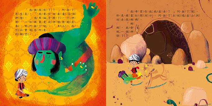 寶寶的12個經典童話故事-阿拉丁神燈