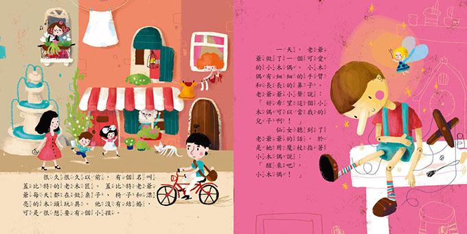 寶寶的12個經典童話故事-小木偶奇遇記